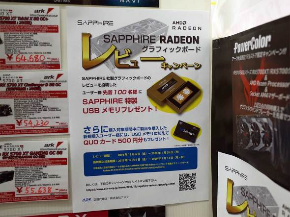 Sapphire Radeon