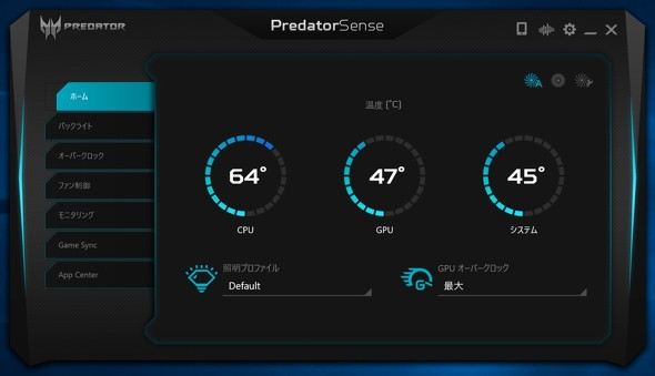 PredatorSenseホーム画面