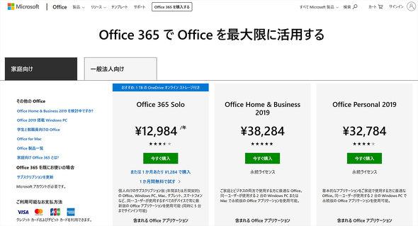 Microsoft 365 for Consumer