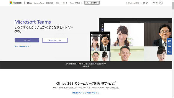 Microsoft 365 for Consumer