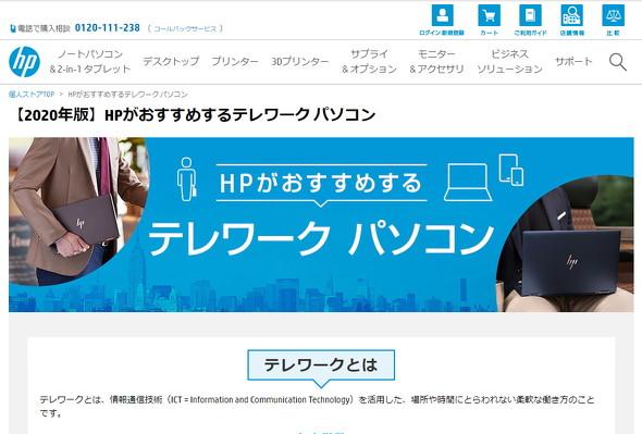 日本HPのサイト