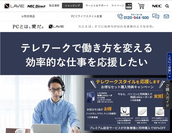 NECPCのサイト