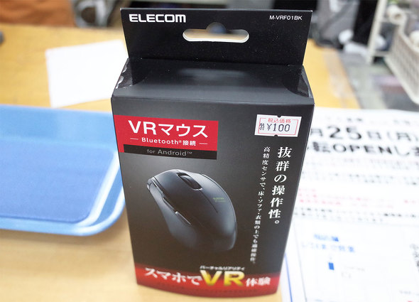 M-VRF01BK