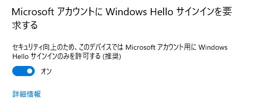 Windows Helloサインイン