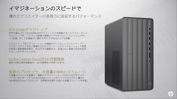 ENVY Desktop TE01