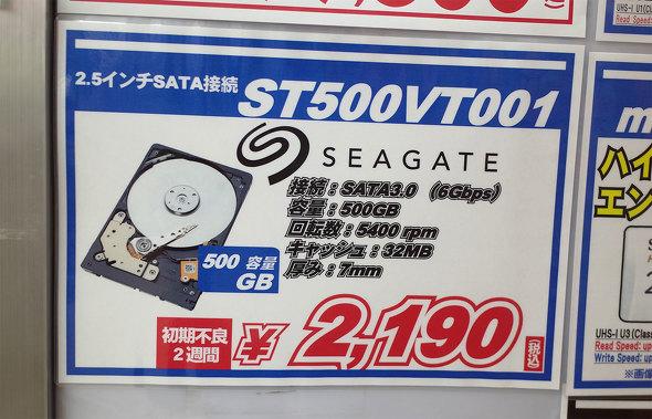 ST500VT001