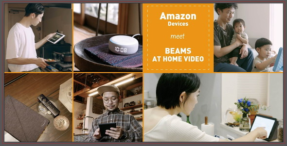 Amazon Devices meet BEAMS AT HOME VIDEO