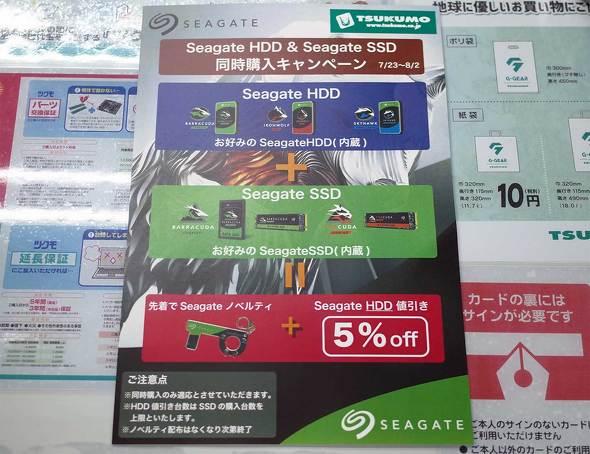 Seagate HDD&SSD同時購入キャンペーン