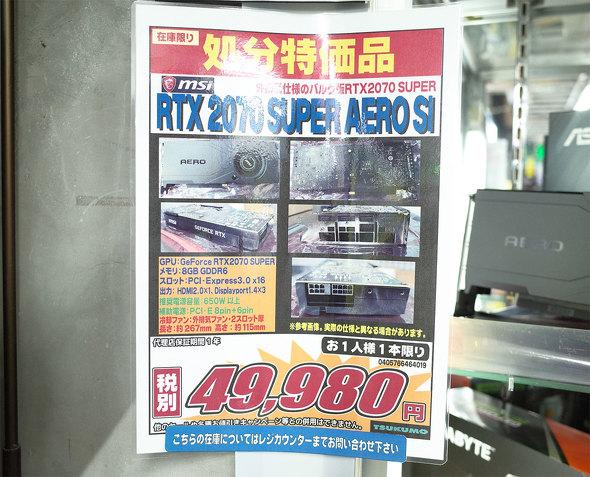 RTX 2070 SUPER AERO SI