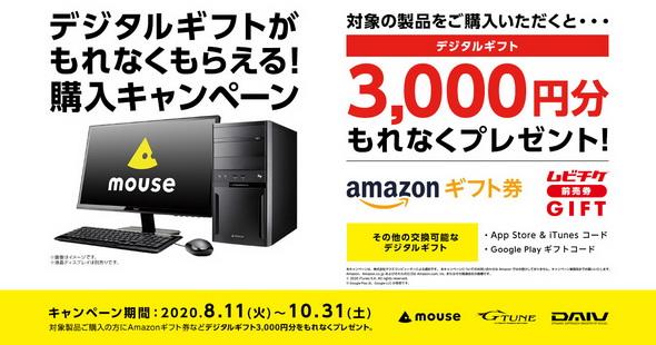 デジタルギフト3000円分プレゼントキャンペーン