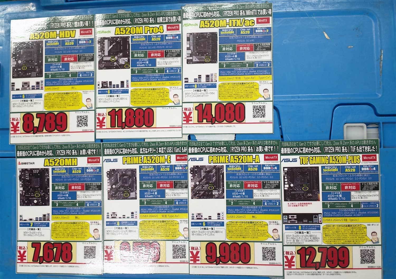 第3世代Ryzen向けの廉価系「A520マザー」が続々登場!:古田雄介のアキバPick UP!(1/4 ページ)