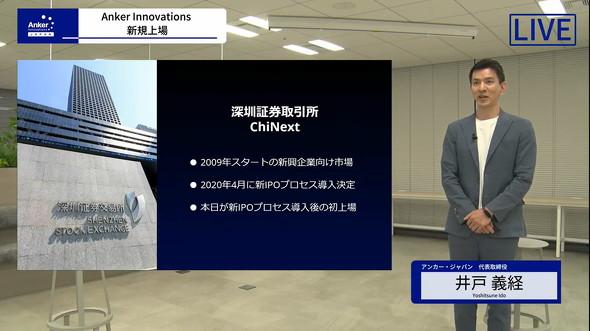 親会社の株式上場について説明するアンカー・ジャパンの井戸義経社長