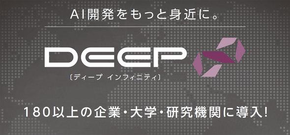 DEEP∞
