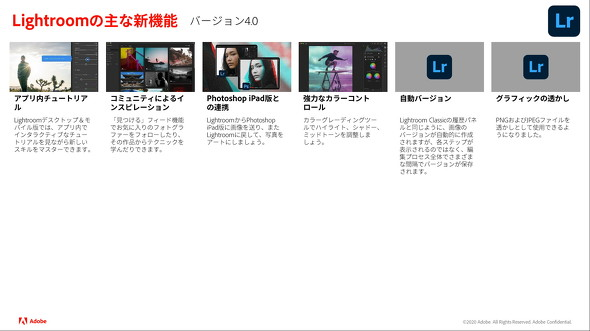 Lightroom、Lightroomの主な新機能