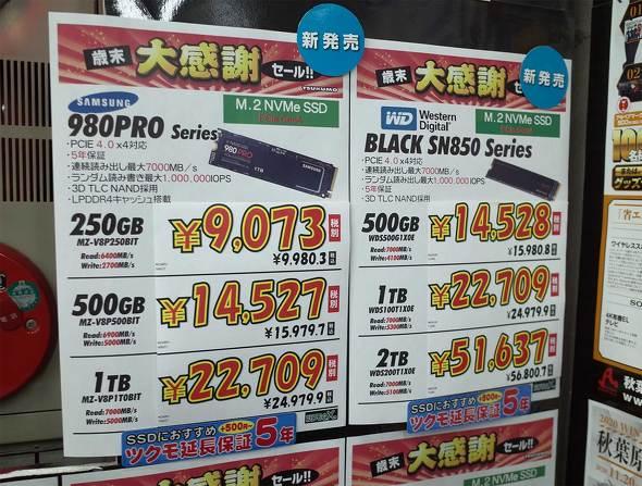 TSUKUMO eX.のNVMe SSD特価POP