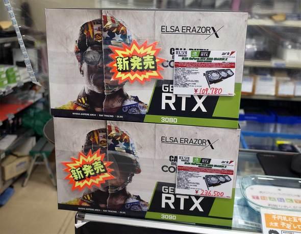 GeForce RTX 3080 ERAZOR X