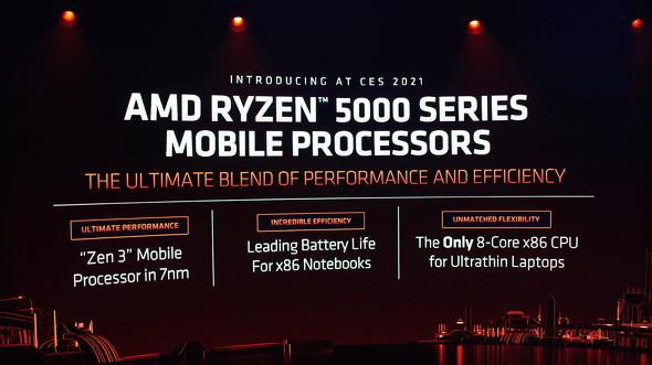第4世代Ryzen Mobileの主な特徴