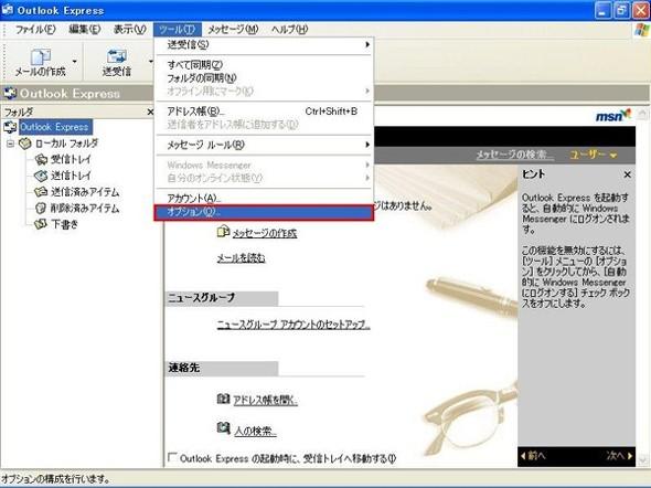 Outlook Express 6.0
