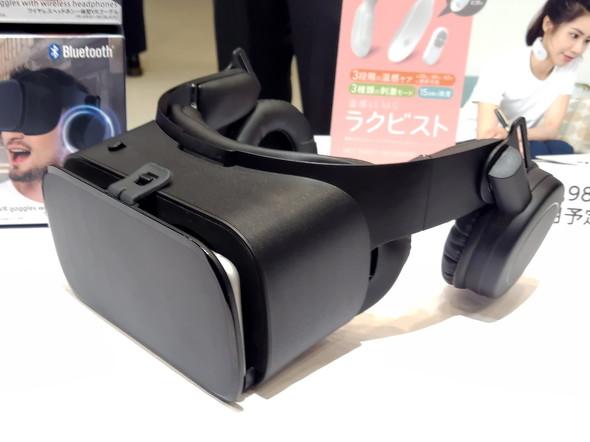 ワイヤレスヘッドホン一体型VRゴーグル