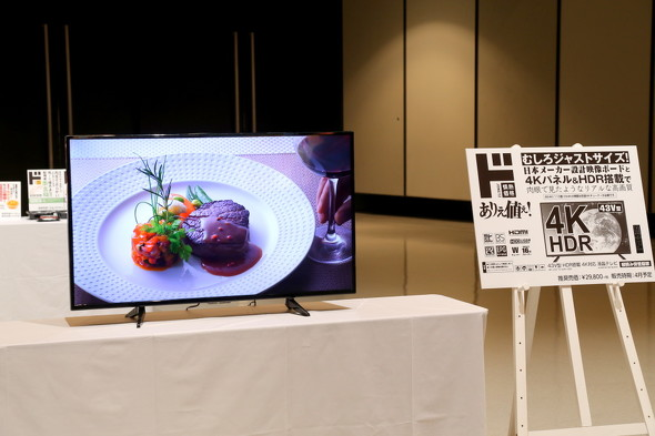 新しいテレビ