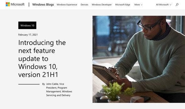 Windows 10大型アップデート