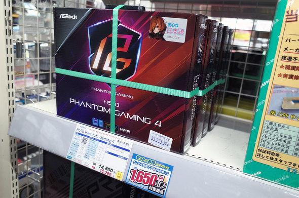 H570 Phantom Gaming 4