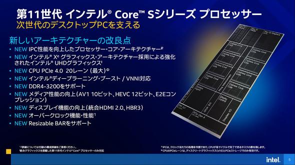 第11世代Coreプロセッサ(Rocket Lake-S)