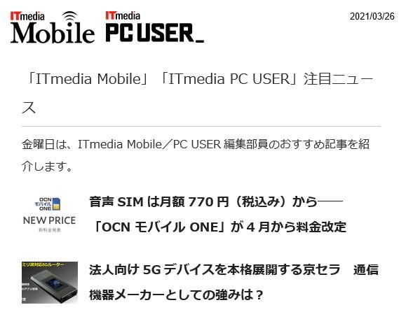 ITmedia デバイス&サービス通信