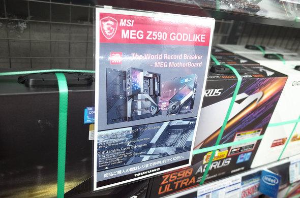 MEG Z590 GODLIKE