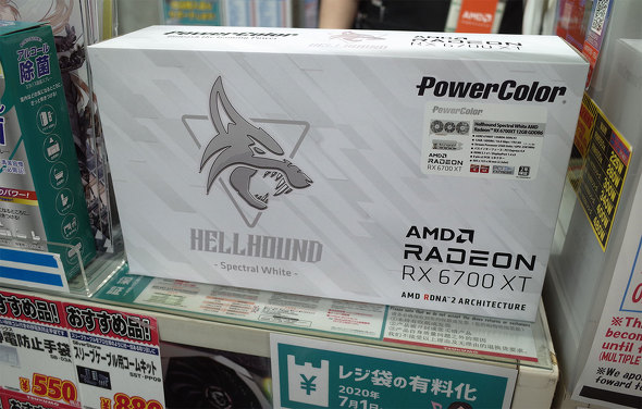 Hellhound RX6700XT Spectral White