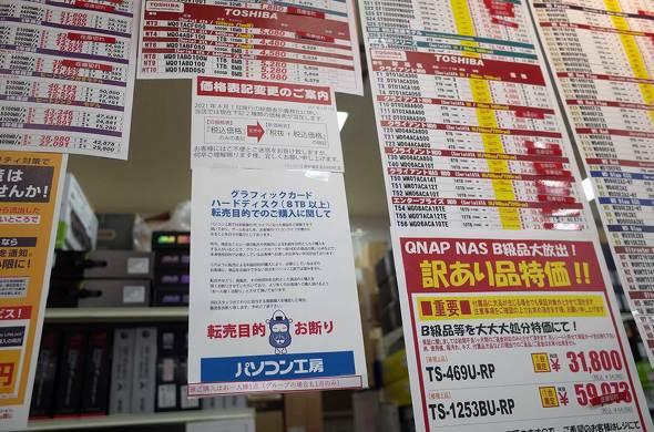 パソコン工房 秋葉原BUYMORE店