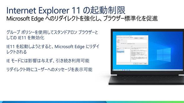 IE11サポート終了
