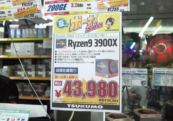 Ryzen 9 3900X