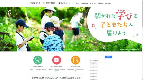 GIGAスクール 長野県ポータルサイト