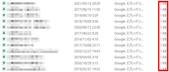 Google ドライブ バックアップ