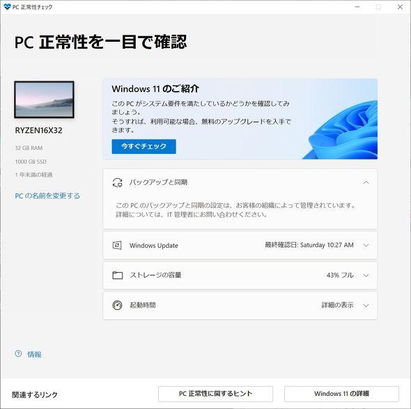 Windows 11 PC正常性チェック