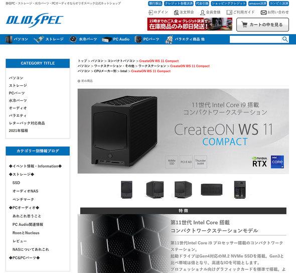 CreateON WS 11 COMPAC