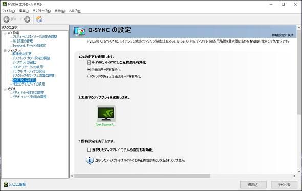 iiyama G-MASTER GB2590HSU-2