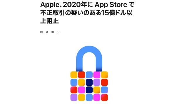Apple Trusted Ecosystem