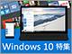 「Windows 10」大特集