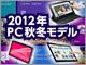 2012年PC秋冬モデル特集2012年PC秋冬モデル特集