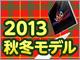 2013年PC秋冬モデル特集