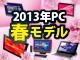 2013年PC春モデル特集