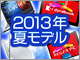 2013年PC夏モデル特集