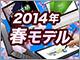 ���W�F2014�NPC���^�u���b�g�t���f��