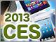 今年のトレンドはここから:2013 CES特集