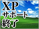 ���W�F�uWindows XP�T�|�[�g�I���v