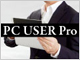 「PC USER Pro」