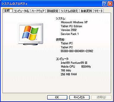 マイクロソフト、Windows XP Tablet PC Editionを …