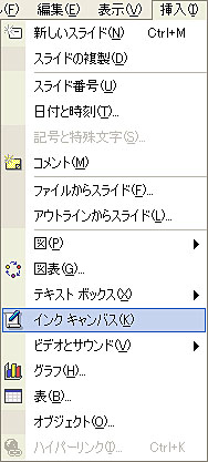 pcupdate tablet pc officeに手書き機能を追加する office xp pack